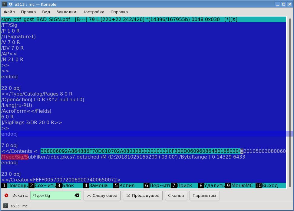 Электронная подпись ГОСТ Р 34.10 документов формата PDF в офисном пакете LibreOffice - 7