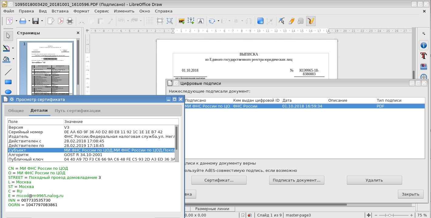 Электронная подпись ГОСТ Р 34.10 документов формата PDF в офисном пакете LibreOffice - 8