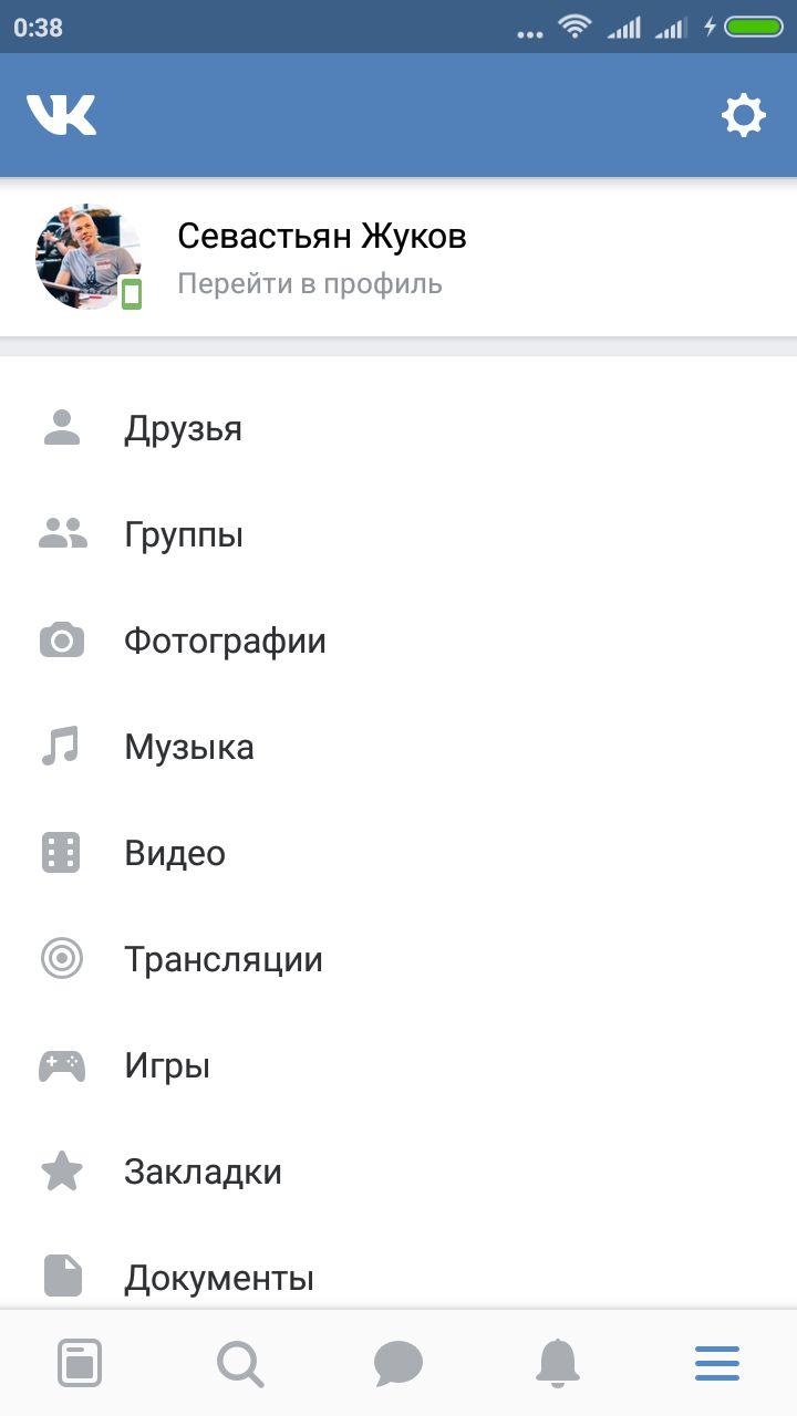 Навигация в Android: от UX до реализации. Часть 1 - 6
