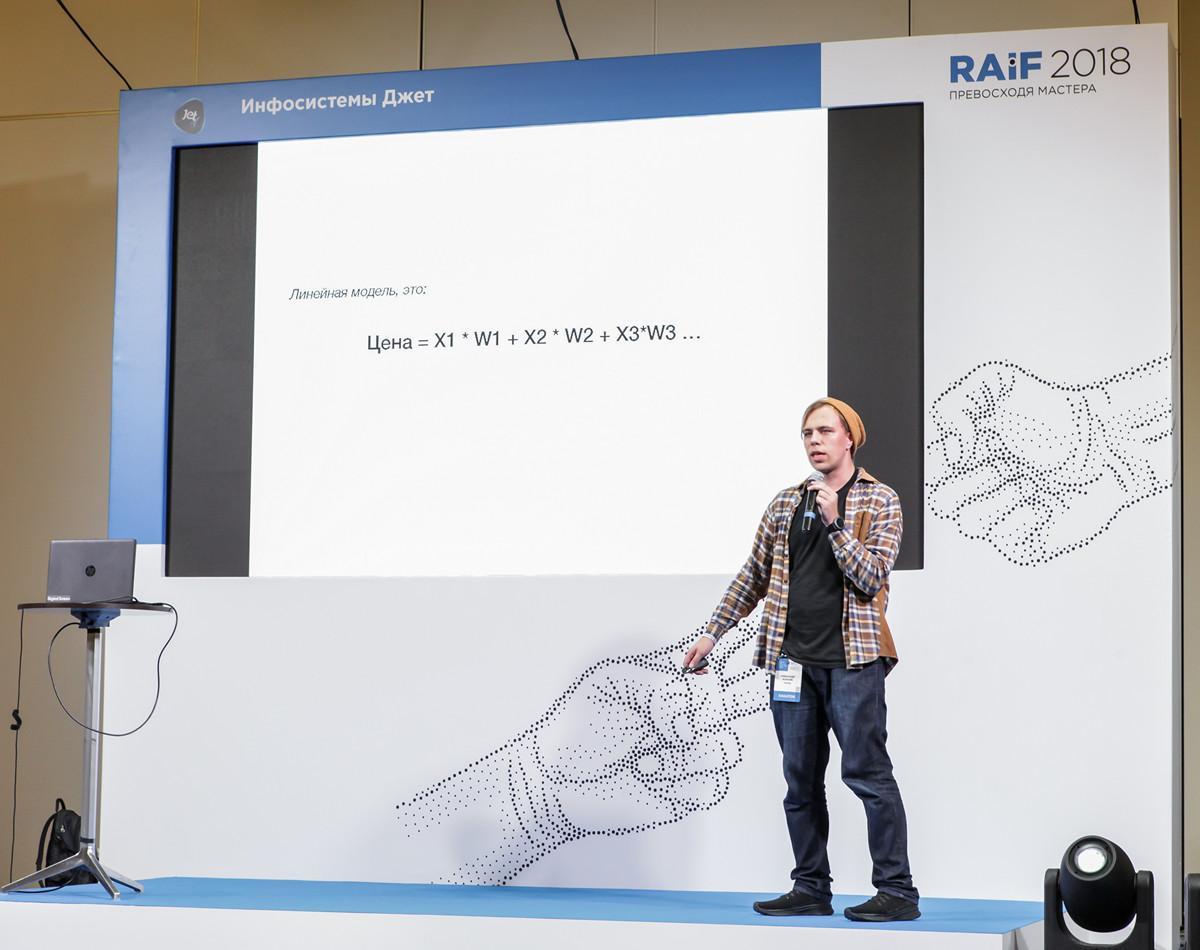 Результаты AI-хакатона RAIF Hackathon 2018 - 17