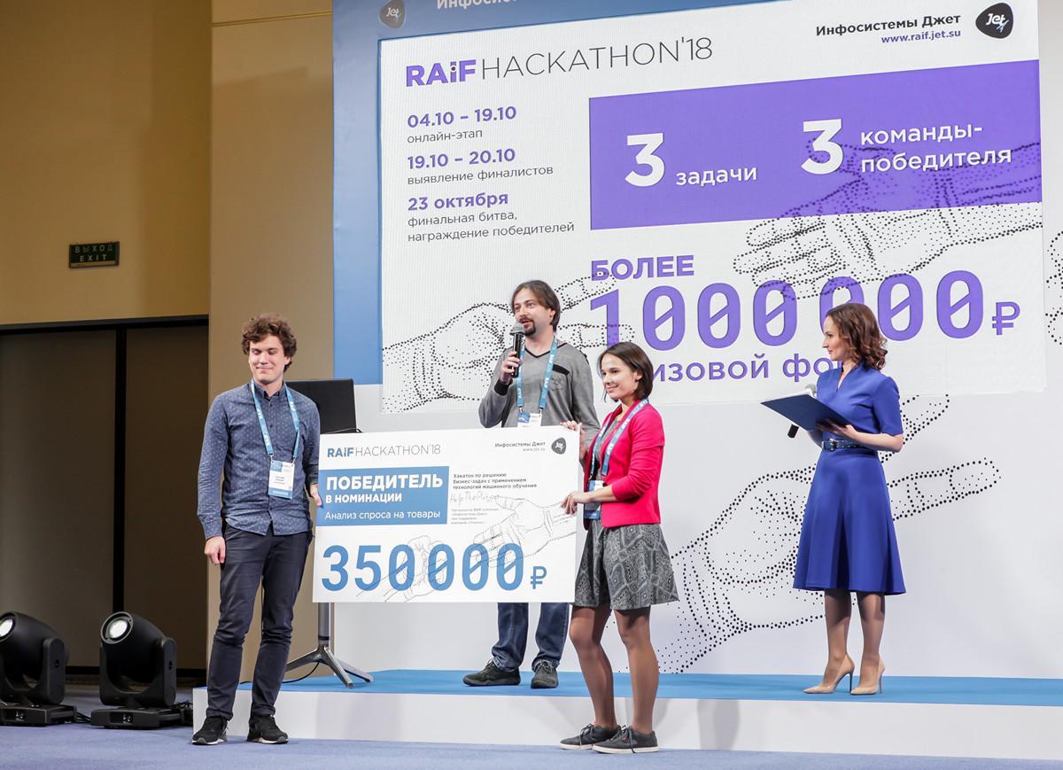 Результаты AI-хакатона RAIF Hackathon 2018 - 26