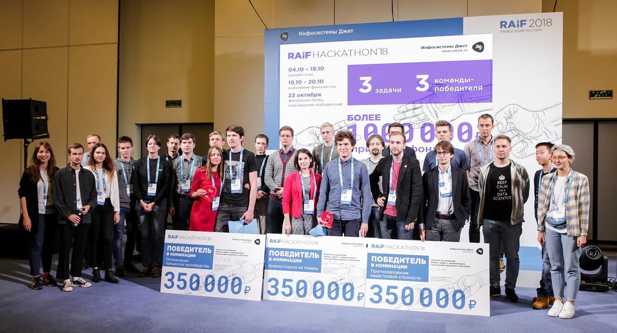 Результаты AI-хакатона RAIF Hackathon 2018 - 29