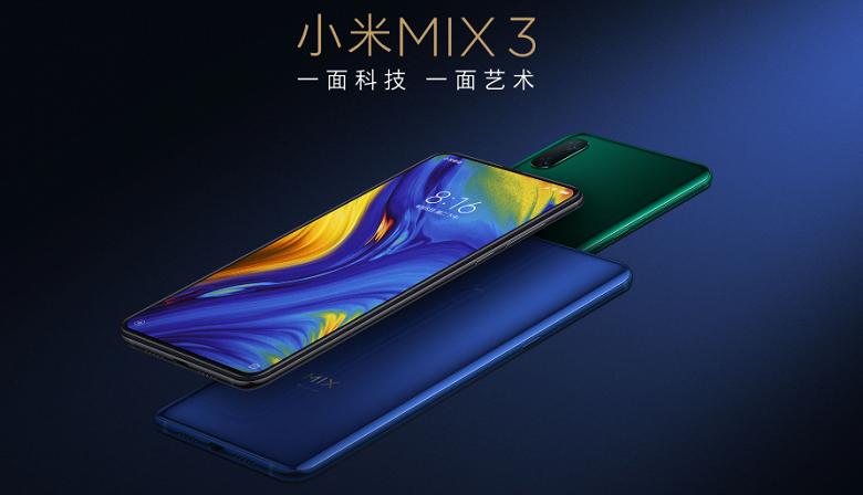Стартовали продажи флагманского смартфона-слайдера Xiaomi Mi Mix 3