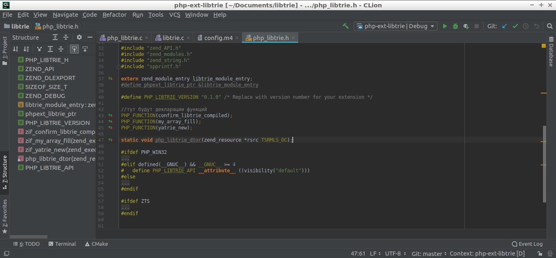 Как сделать расширение на PHP7 сложнее, чем «hello, world», и не стать красноглазиком. Часть 2 - 5
