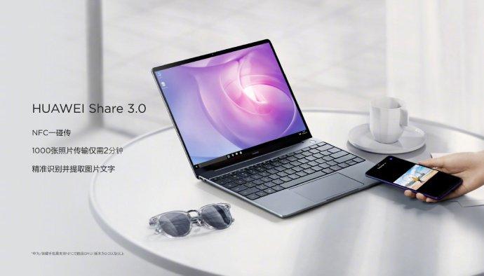 Huawei представила первый ноутбук с технологией Huawei Share 3.0