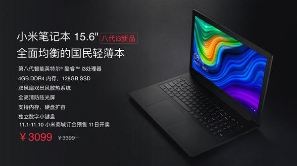 Самый дешевый ноутбук Xiaomi поступил в продажу