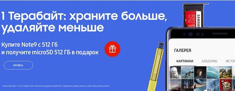 Покупатели Samsung Galaxy Note9 в России получают 512 ГБ памяти в подарок