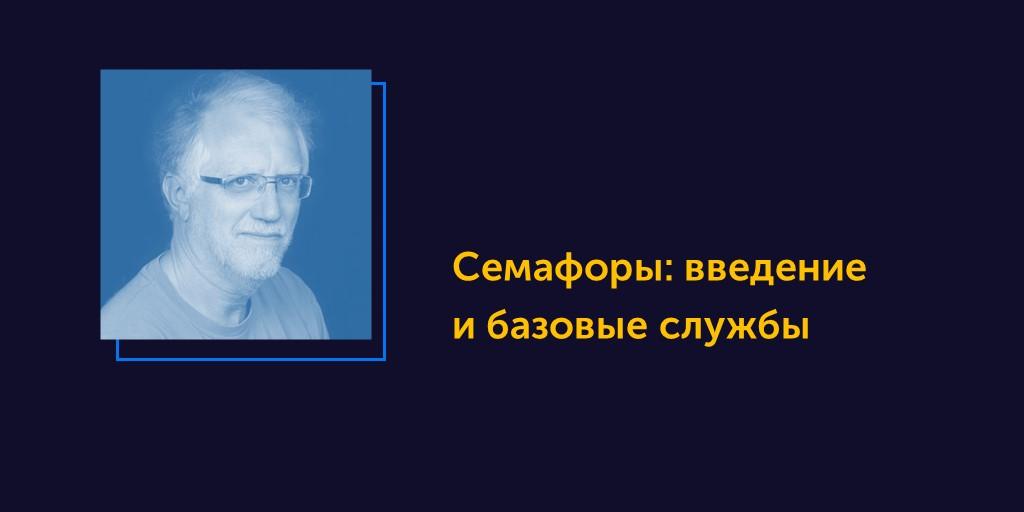 Вся правда об ОСРВ. Статья #19. Семафоры: введение и базовые службы - 1