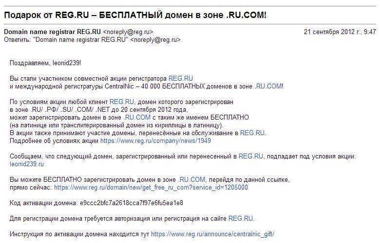Как уязвимость в REG.RU позволяла получить данные регистрации любого домена - 2