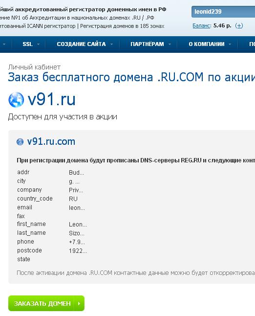 Как уязвимость в REG.RU позволяла получить данные регистрации любого домена - 3