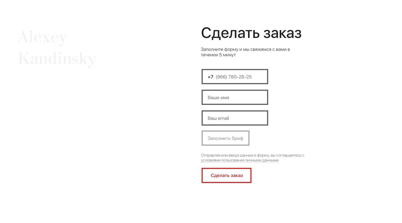 Темные паттерны веб-форм или какой была бы самая конверсионная форма - 3