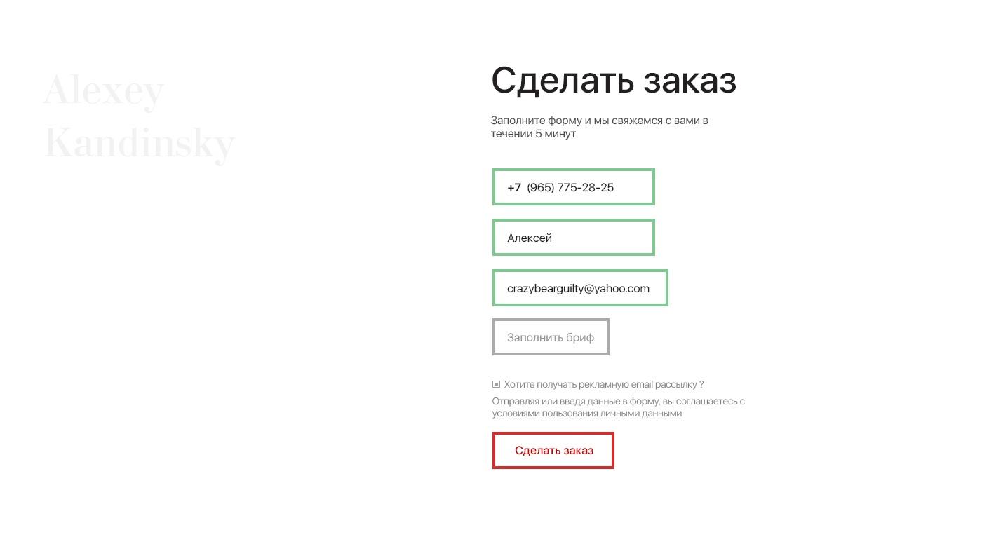 Темные паттерны веб-форм или какой была бы самая конверсионная форма - 4