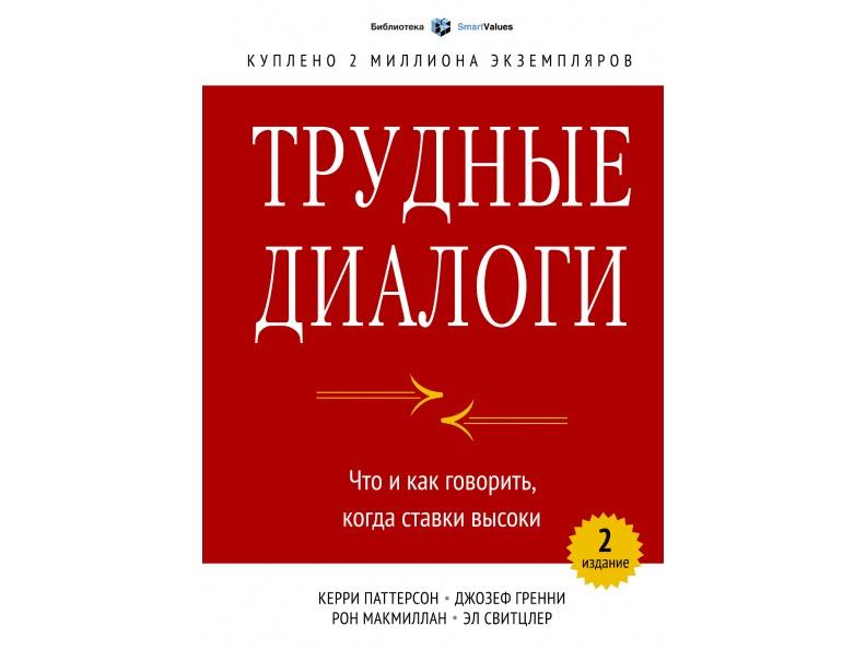 Чертова дюжина для PM: список книг для проджект-менеджеров - 12
