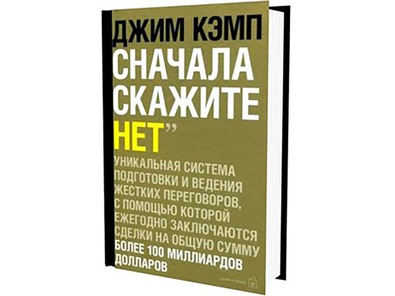 Чертова дюжина для PM: список книг для проджект-менеджеров - 13