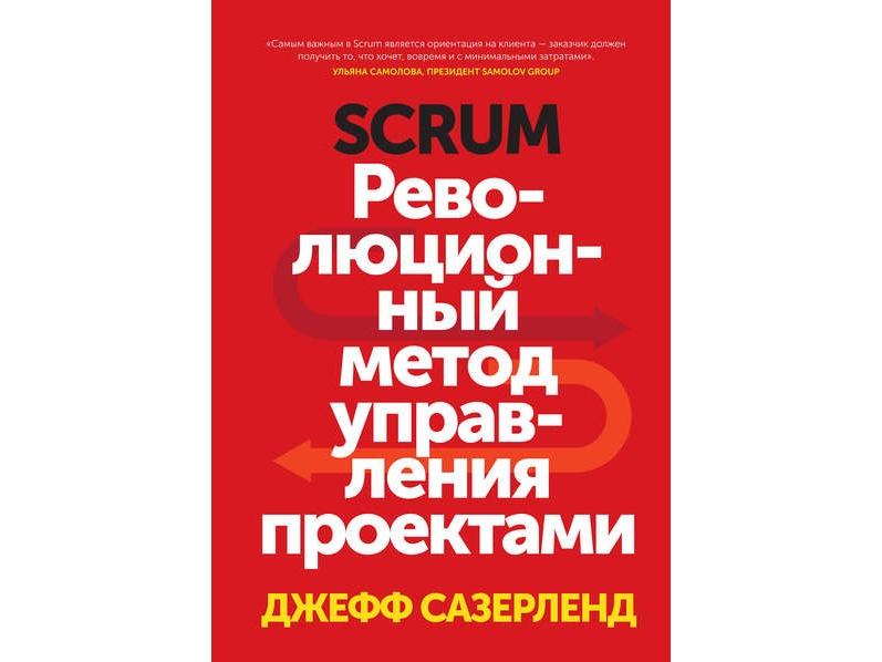 Чертова дюжина для PM: список книг для проджект-менеджеров - 3