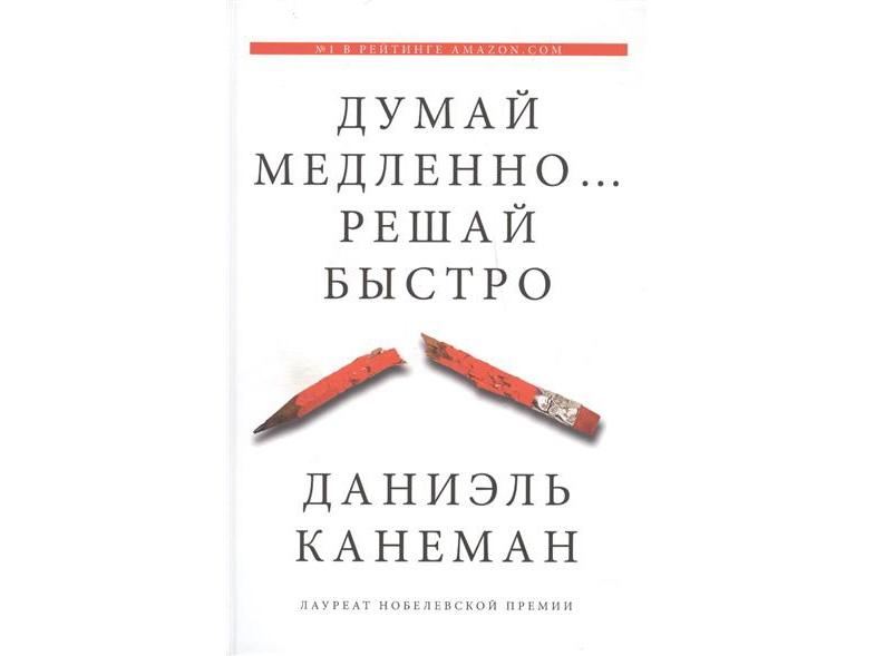 Чертова дюжина для PM: список книг для проджект-менеджеров - 9
