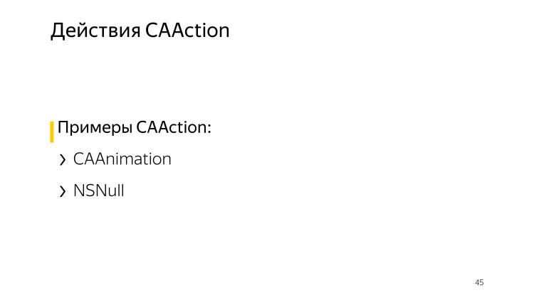 Микроинтеракции в iOS. Лекция Яндекса - 10