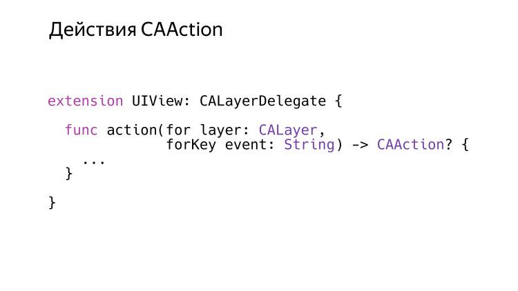 Микроинтеракции в iOS. Лекция Яндекса - 11
