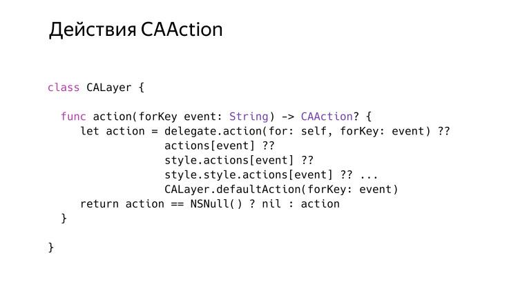 Микроинтеракции в iOS. Лекция Яндекса - 12