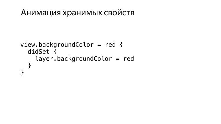 Микроинтеракции в iOS. Лекция Яндекса - 14
