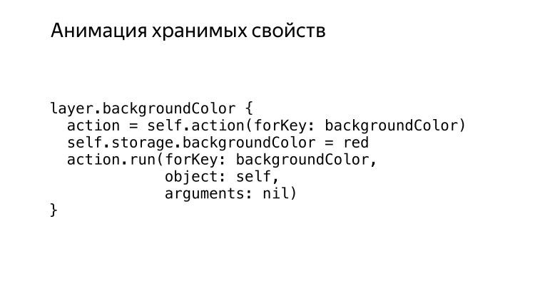 Микроинтеракции в iOS. Лекция Яндекса - 15