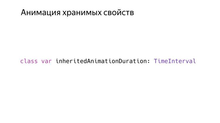 Микроинтеракции в iOS. Лекция Яндекса - 17