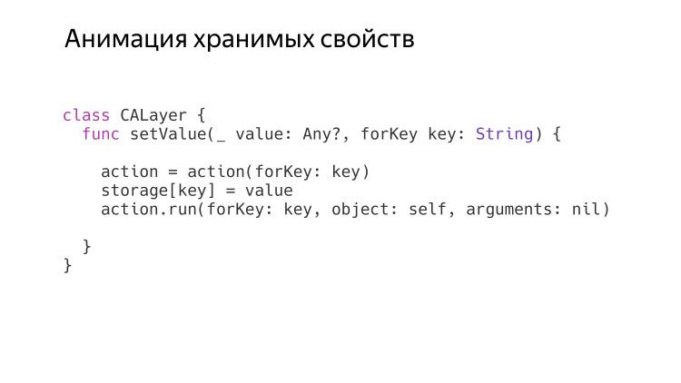 Микроинтеракции в iOS. Лекция Яндекса - 18
