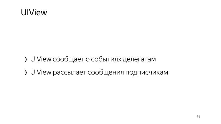 Микроинтеракции в iOS. Лекция Яндекса - 2