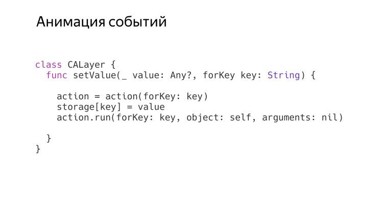 Микроинтеракции в iOS. Лекция Яндекса - 20