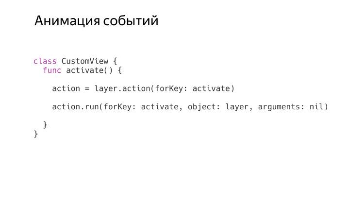 Микроинтеракции в iOS. Лекция Яндекса - 21