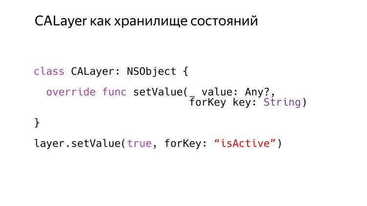 Микроинтеракции в iOS. Лекция Яндекса - 5