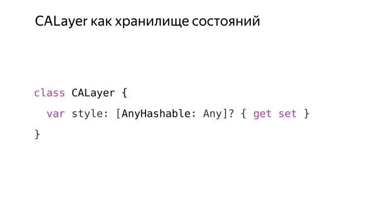 Микроинтеракции в iOS. Лекция Яндекса - 6