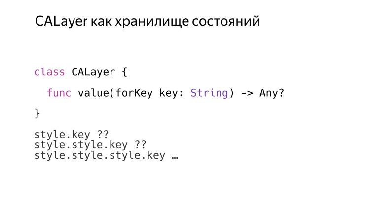 Микроинтеракции в iOS. Лекция Яндекса - 7