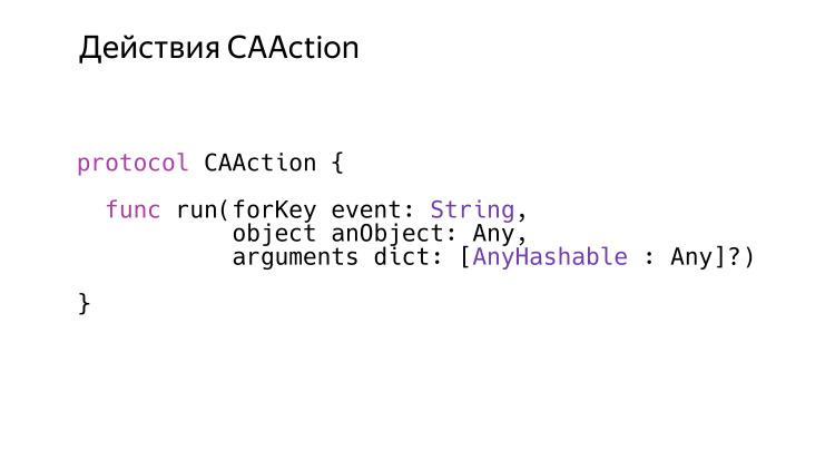 Микроинтеракции в iOS. Лекция Яндекса - 9