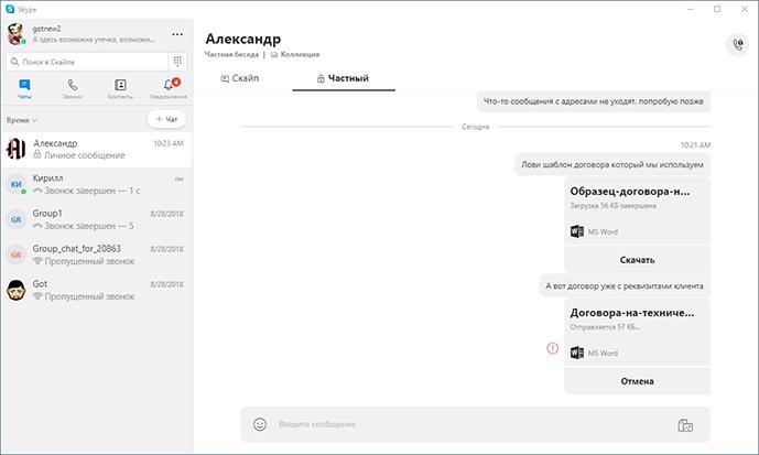 Перехват private conversations в Skype при помощи Devicelock DLP - 5