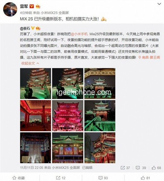 Камеру смартфона Xiaomi Mi Mix 2s подтянули до уровня нового флагмана Xiaomi Mi Mix 3