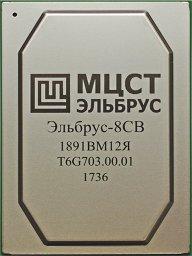 В России построят большой суперкомпьютер на процессорах «Эльбрус» - 1
