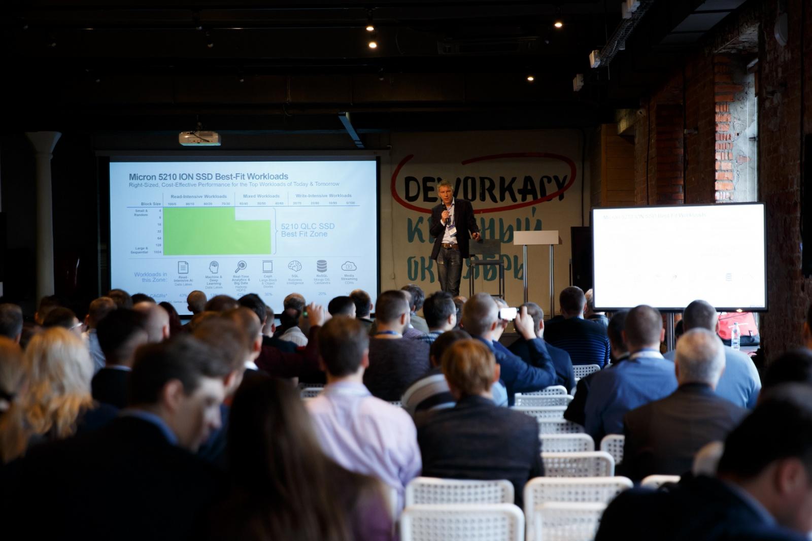 Конференция ПРОSTOR 2018: вопросы и ответы про будущее СХД - 25