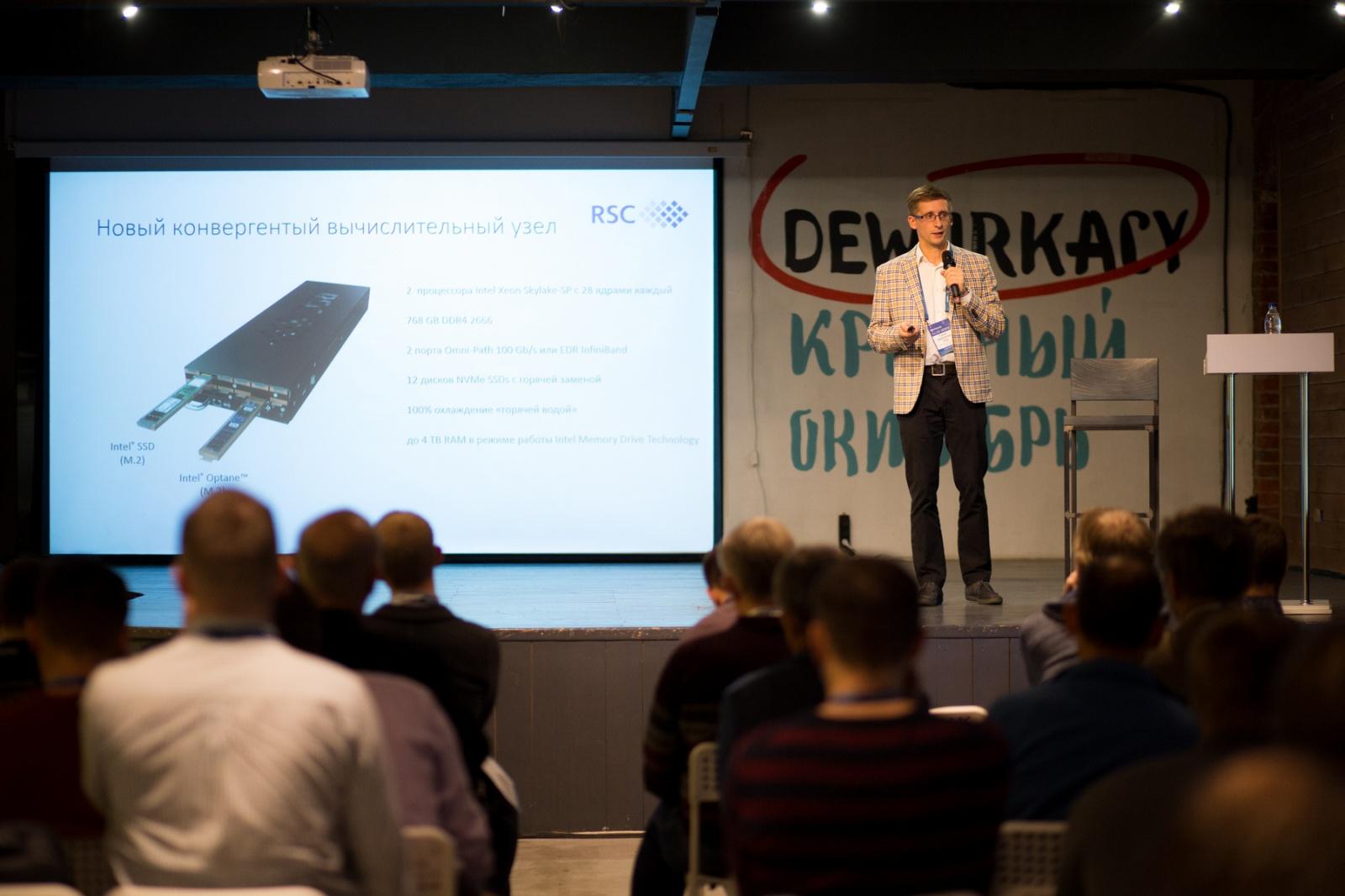 Конференция ПРОSTOR 2018: вопросы и ответы про будущее СХД - 27