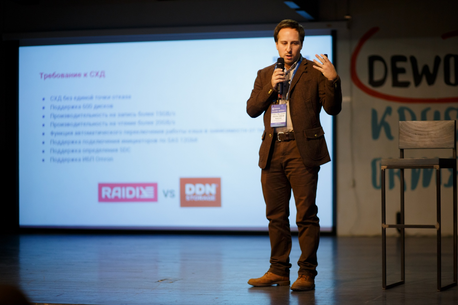 Конференция ПРОSTOR 2018: вопросы и ответы про будущее СХД - 28