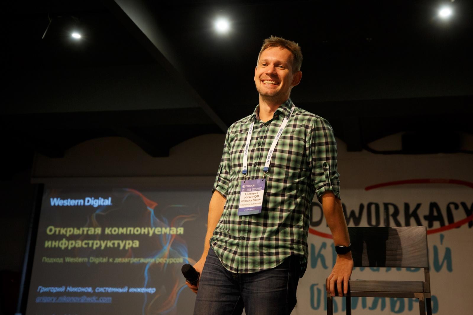 Конференция ПРОSTOR 2018: вопросы и ответы про будущее СХД - 35