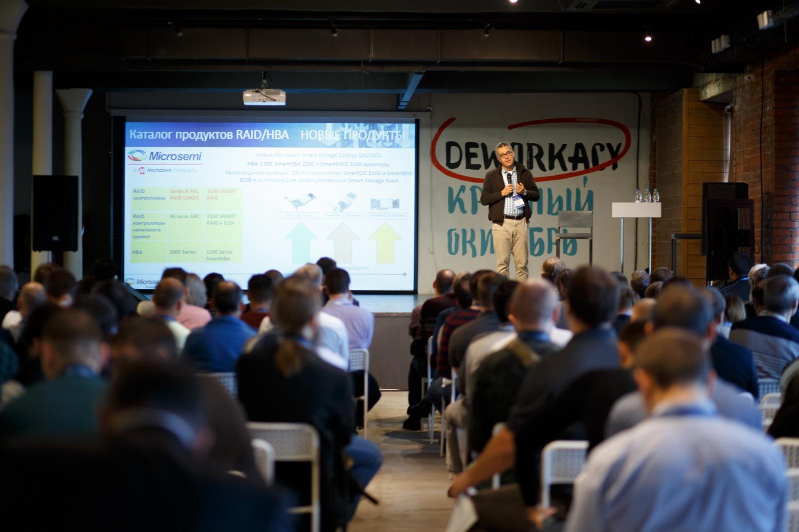 Конференция ПРОSTOR 2018: вопросы и ответы про будущее СХД - 6
