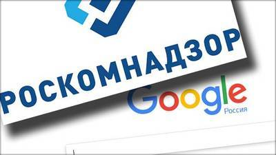 Роскомнадзор: Google подтверждает готовность исполнить российское законодательство - 1