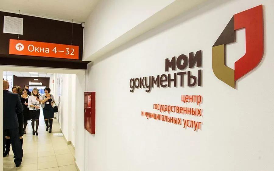 Утечка персональных данных из московских МФЦ - 1