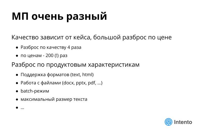 Ландшафт сервисов облачного машинного перевода. Лекция в Яндексе - 2