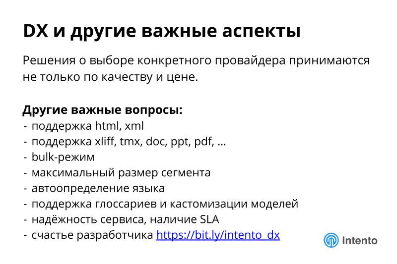 Ландшафт сервисов облачного машинного перевода. Лекция в Яндексе - 26