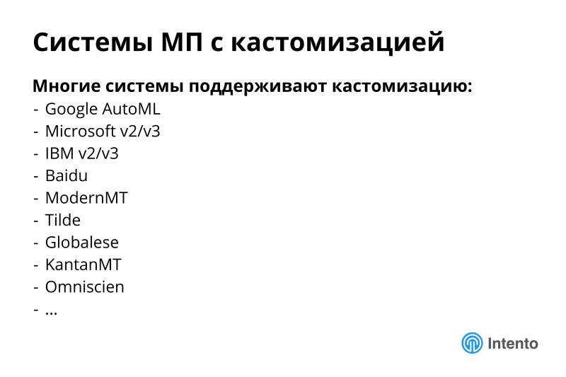 Ландшафт сервисов облачного машинного перевода. Лекция в Яндексе - 28