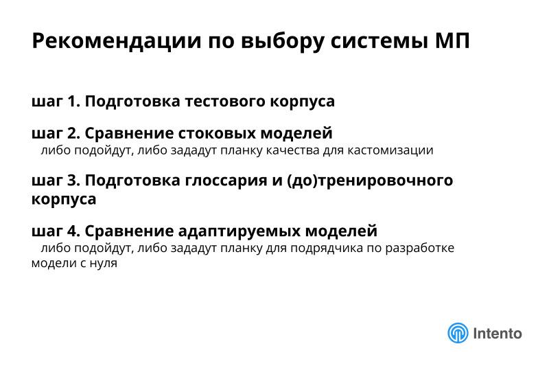 Ландшафт сервисов облачного машинного перевода. Лекция в Яндексе - 34