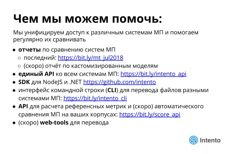 Ландшафт сервисов облачного машинного перевода. Лекция в Яндексе - 35