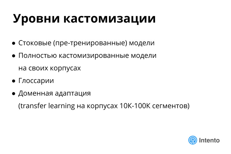 Ландшафт сервисов облачного машинного перевода. Лекция в Яндексе - 6